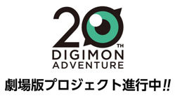 Movie: Digimon Adventure