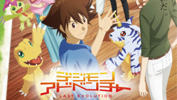 Digimon Adventure - Last Evolution: Kizuna